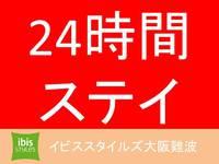 【最大24時間ステイ】VOD見放題&ソフトドリンク 朝食付〜特典としてクオカード1000円付〜