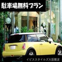 【滞在中の駐車場無料!】◆朝食付〜大阪観光スポットへの移動も楽々!添い寝のお子様1名無料