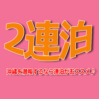 【2連泊〜】旅の宿をまとめてお得♪25%OFF!!沖縄を満喫するなら連泊がオススメ♪