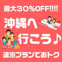【2連泊〜】旅の宿をまとめてお得♪30%OFF!!沖縄を満喫するなら連泊がオススメ♪