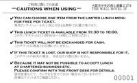 ☆12時まで滞在OK♪すぐに使えるお昼のランチチケット付き!ゆったりレイトチェックアウトプラン♪☆
