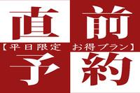 【平日限定&直前割】★お得に泊まれる限定プラン ★ 貸切露天風呂1回無料!