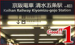 清水五条駅・4番出口より徒歩0分