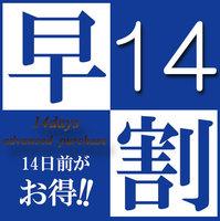 【早割14】京都へは2週間前までのご予約ならこのプラン・早割14日前♪