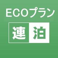 【ECO連泊プラン】環境にやさしい♪エコ連泊プラン!≪Wi-Fi完備/コンビニ徒歩1分≫