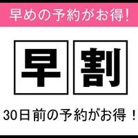 【女性専用】さき楽★30日前までのご予約のお客様におすすめ!【早割30】