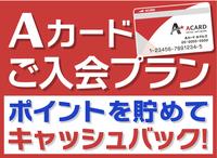 【入会金・年会費無料!】Aカード新規入会プラン(素泊まり)
