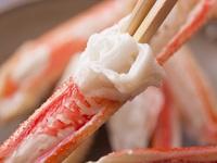 【楽天限定★旅行応援】蟹スキ&焼き蟹プラン〜ホクホクの蟹を食べてほっこり〜★外湯めぐり券付き★