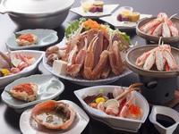 山しろや 蟹フルコース 〜9時間以上かけた当館オリジナルのお出汁で食べる蟹は至福の贅沢!〜