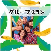 【グループ】★★4名様・5名様必見♪♪ダブルベッド・追加簡易ベット&ソファーあり