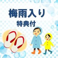 【5月限定】≪島ぞうり&レインコートの特典付≫雨でもへっちゃら国際通りを散策しよう!!!