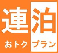 【連泊2】2泊以上予約で料金お得!!★国際通り徒歩約1分・禁煙・WI−FI完備★