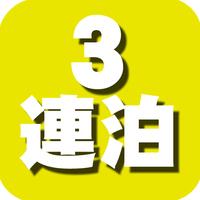 【駐車場無料】3連泊・素泊まりシングル