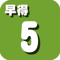 【駐車場無料】早得5・素泊まりシングル