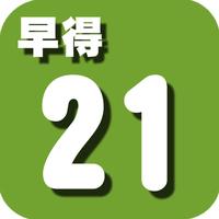 【駐車場無料】早得21・素泊まりシングル