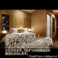 1泊5室限定 17.5㎡禁煙ダブルルーム(160cm幅ベッド)が5,000円(税込)素泊まり