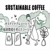 【素泊まり】大阪の名店HIROコーヒーの地球環境に配慮したサスティナブルなコーヒーセット付プラン♪