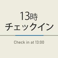 【室数限定特典】13時チェックインプラン☆癒しの男女別天然温泉♪朝食ビュッフェ付き