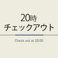 【曜日限定割引特典】20時レイトチェックアウト♪癒しの男女別天然温泉♪☆素泊まり☆