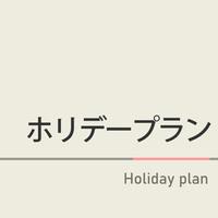 【曜日限定割引特典・現金精算】ホリデープラン♪男女別天然温泉♪☆朝食ビュッフェ付き☆