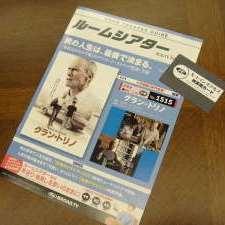 ルームシアター付ビジネスプラン〜映画など100タイトルが見放題!〜(食事なし)