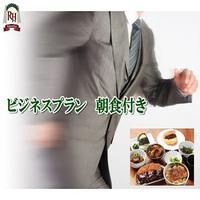 【ビジネスマン応援プラン】-朝食付き-