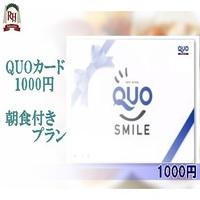 【QUOカード1,000円付プラン!】-朝食付き・禁煙-