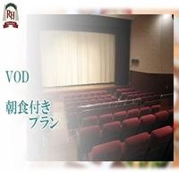 【VOD映画見放題付きプラン】-朝食付き・禁煙-