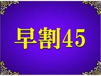 ★【さき楽45】朝食付き 45日前までの予約でお得♪京急川崎駅直結徒歩1分!羽田空港直通15分