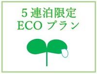 【通勤回避・ECO】5連泊エコ清掃で24,250円(朝食付き)