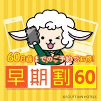 バイ・シズオカ!【さき楽】60日前までのご予約に!【早割60】清水インターから車で1分!無料駐車場!