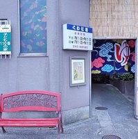 【銭湯チケット付き/楽天限定】地元の銭湯で温まろう♪「くわな湯」入浴チケット付きプラン - 素泊まり