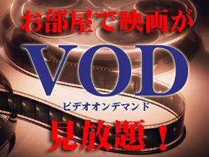 【VOD無料】150タイトル以上の映画が見放題!!(朝食付)〜駐車場無料〜