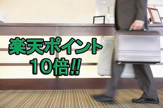 【新春フェア】ポイント10倍どんどん貯まる!! 楽天スーパーポイント10倍プラン(朝食バイキング付)