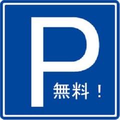 【春夏旅セール】【スタンダードプラン(朝食付)】〜駐車場無料〜【北関東魅力プラン】