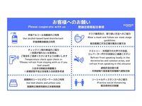 【コロナ対策プラン】★無料マスク配布、手消毒完備(全室禁煙)