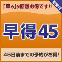 【さき楽45】45日前までのご予約がオトク!(朝食付き) 〜東京駅から徒歩5分〜