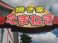 北海道名物ジンギスカン食べ放題!!【朝・夕付き】7/1〜8/24