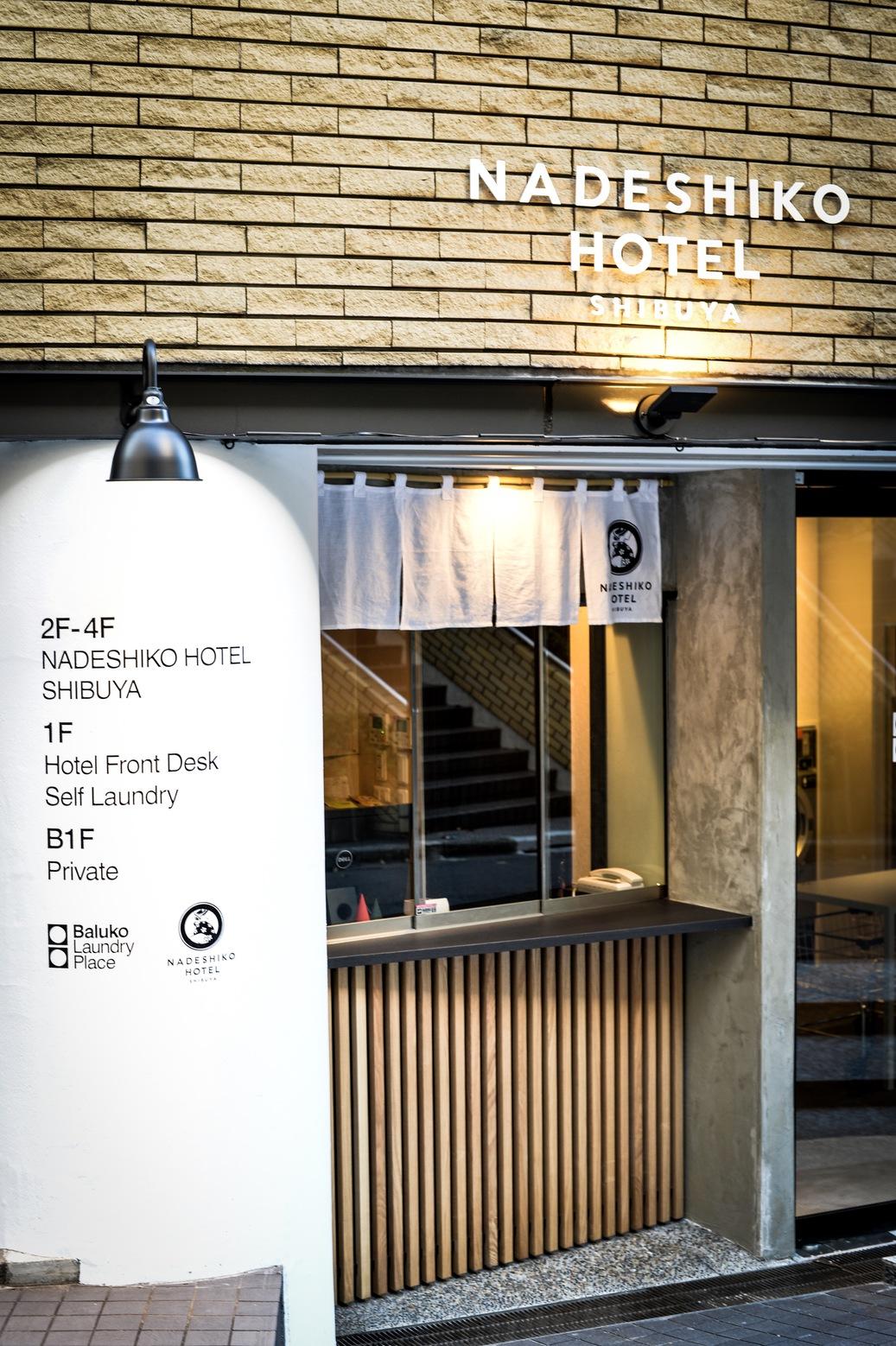 NADESHIKO HOTEL SHIBUYA image