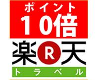 【楽天ポイント10倍】楽天ポイント貯まります♪2名様でベストレートプラン!!