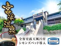 【スタンダードプラン】 【2食付き】リブマックス リゾート「安芸 宮浜温泉」