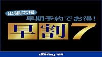 【早割7】天然温泉大浴場完備〜素泊りプラン〜