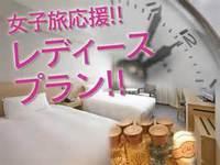 【女性限定朝食付き】大阪を楽しむ女性のためのレディースステイ♪専用アメニティ付
