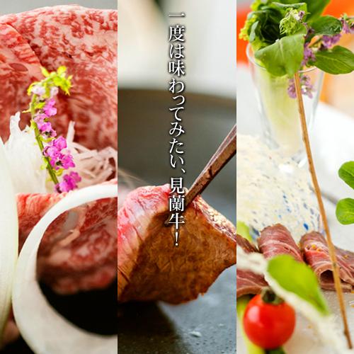 【◆*大人の贅沢*◆】<Syougun>萩のブランド牛「見蘭牛」や極上霜降り「A5国産特選牛」に舌鼓