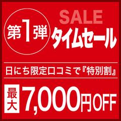 ◆直前割◆アーリーイン14時&レイトアウト11時♪自家源泉・露天風呂付客室<最大7000円OFF>