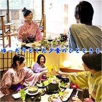 ◆スペシャルタイムセール<第2弾>◆夕食部屋食又は個室・貸切風呂など≪7大特典≫【最大45%OFF】