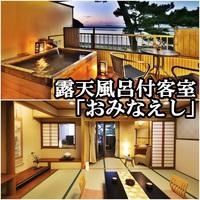 【眺望☆日本海】露天風呂付客室■おみなえし■