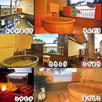 【日本海・温泉】露天風呂付客室◆6帖 or 7.5帖◆