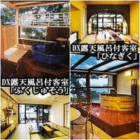 【眺望☆日本海】DX露天風呂付客室■ふくじゅそう■ひなぎく■