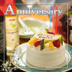 ●特別な記念日を祝おう<選べる会席>●夕食個室食&朝食個室食&萩焼湯呑など選べる『祝』10大特典付♪